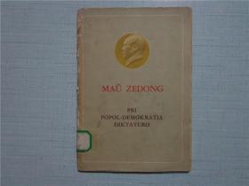 毛泽东论人民民主专政(世界语)