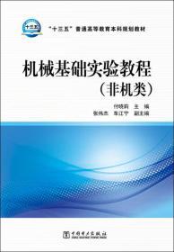 机械基础实验教程(非机类)