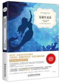 GL-QS名家名译世界文学名著:安徒生童话