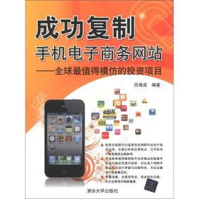 成功复制手机电子商务网站:全球最值得模仿的投资项目