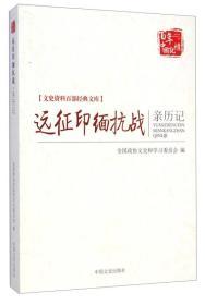 文史资料百部经典文库:远征印缅抗战亲历记
