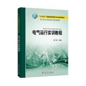 """""""十三五""""普通高等教育本科规划教材 电气类专业实验实训系列教材 电气运行实训教程"""