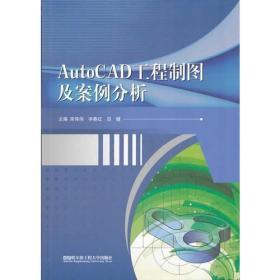 AutoCAD工程制图及案例分析
