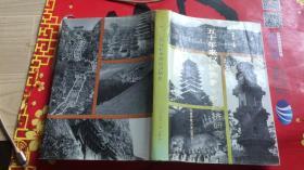 五十年来汉唐佛教寺院经济研究
