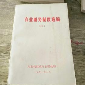 农业财务制选编四