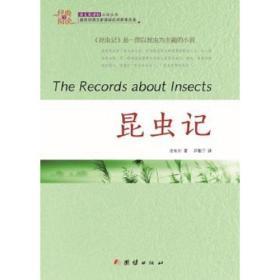 经典全阅读 昆虫记