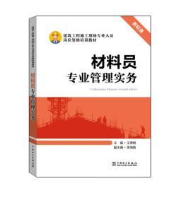 材料员专业管理实务/建筑工程施工现场专业人员岗位资格培训教材