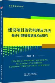 项目管理前沿系列·扶植项目监管机理及办法:基于计算机视觉技巧的研究