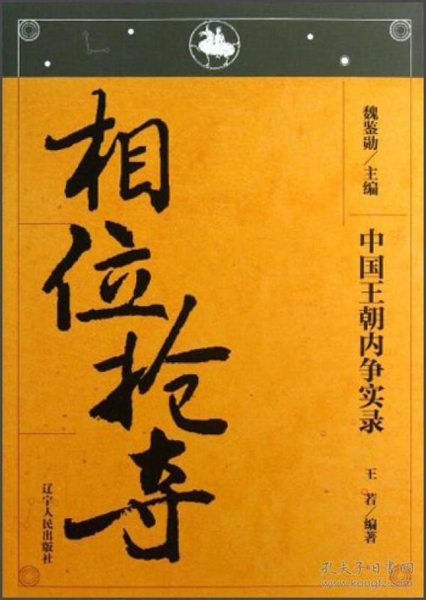 中国王朝内争实录--相位抢夺9787205076153