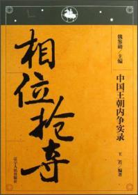中国王朝内争实录:相位抢夺