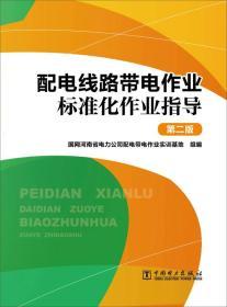 配电线路带电作业标准化作业指导(第二版)