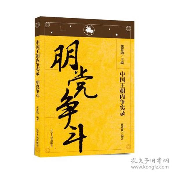中国王朝内争实录--朋党争斗9787205076184