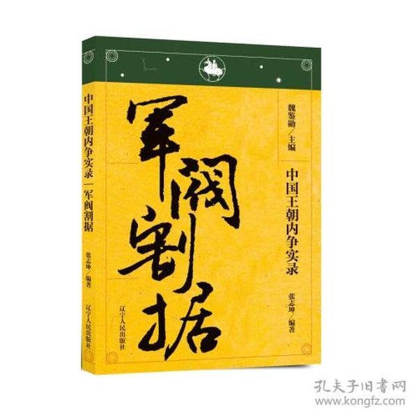 中国王朝内争实录:军阀割据9787205076191