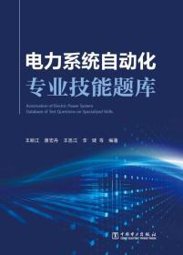 电力系统自动化专业技能题库