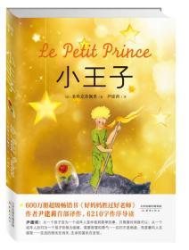 小王子精装新蕾出版社
