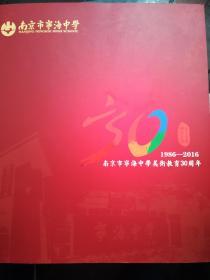 南京市宁海中学美术教育30周年(1986-2016)