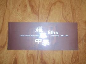 邮资明信片: 中国天津耀华中学建校八十周年邮资明信片(内13枚)L1