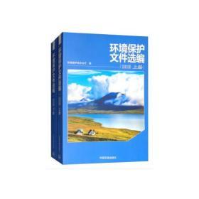 环境保护文件选编 全两册