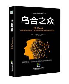 乌合之众法古斯塔夫勒庞中国致公出版社9787514510133