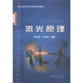 【二手包邮】激光原理(第二版) 陈钰清 王静环 浙江大学出版社