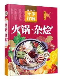 火锅·杂烩(超值全彩白金版)
