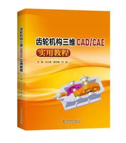 齿轮机构三维CAD/CAE实用教程