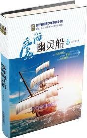 少年励志小说系列--魔海幽灵船