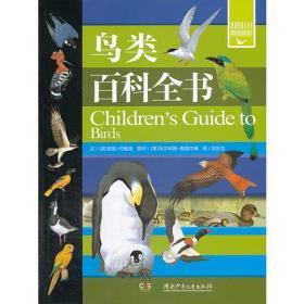 鸟类百科全书 (英)约翰逊刘东生 湖南少年儿童出版社 1900年01月01日 9787535893109