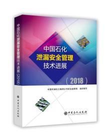 中国石化泄漏安全管理技术进展(2018)