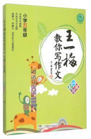 王一梅教你写作文(小学五年级 彩绘版)