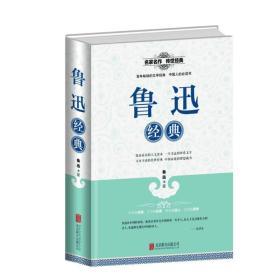 全民阅读 鲁迅经典(精装)