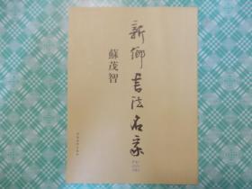 新乡书法名家:苏茂智