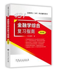 431金融学综合复习指南(第8版)