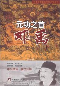 中华历朝著名宰相大传系列·元功之首:邓禹