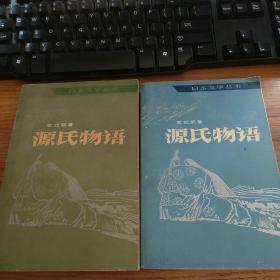 源氏物语(上下)