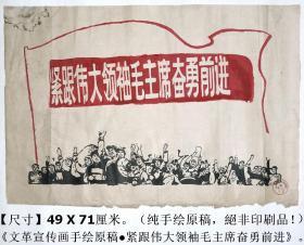 《文革宣傳畫木刻版畫手繪原稿●緊跟偉大領袖毛主席奮勇前進》◆老宣傳畫手繪原稿,絕非印刷品◆【尺寸】49 X 71厘米。