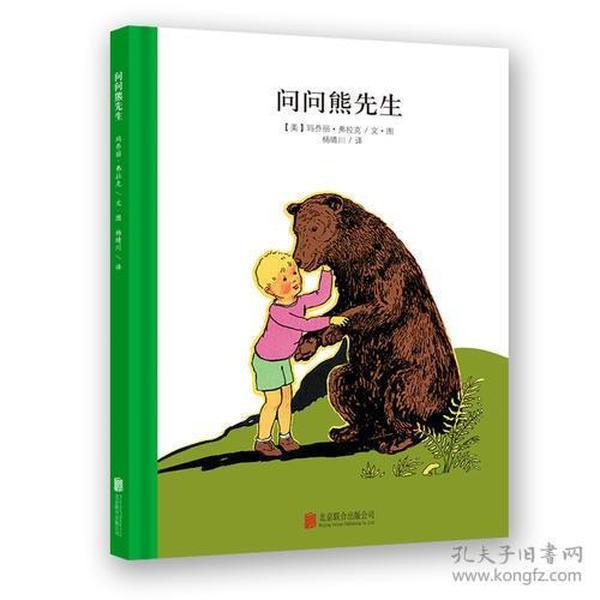 百年经典美绘本:问问熊先生(儿童精装绘本)