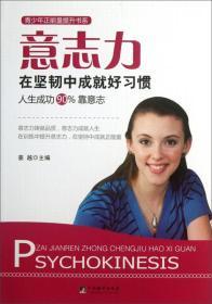 库存新书  意志力:在坚韧中成就好习惯