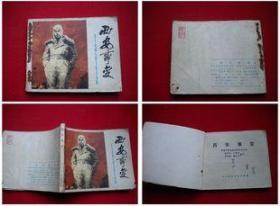 《西安事变》人美1980.3一版一印108万册,8899号,连环画