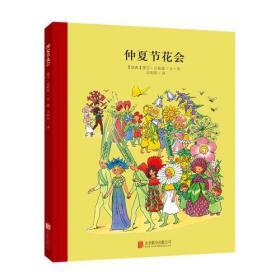 百年经典美绘本:百年仲夏节花会 (儿童精装绘本)