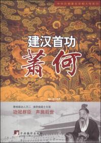 中华历朝著名宰相大传系列·建汉首功:萧何