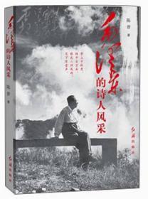 毛泽东的诗人风采