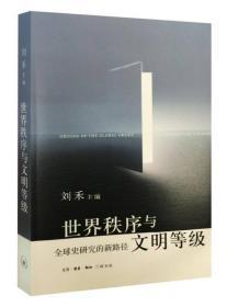 世界秩序与文明等级:全球史研究的新路径