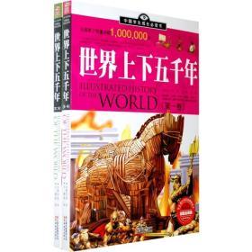中国学生成长必读书:世界上下五千年(加强金装版)(共2册)