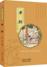 国学经典启蒙读本:孝经