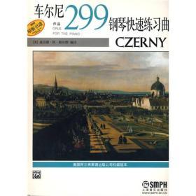 车尔尼钢琴快速练习曲(作品299) 美国阿尔弗莱德出版公司权威版本 2020年新印