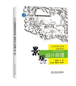 """""""十三五""""普通高等教育规划教材 景观设计原理(第二版)"""