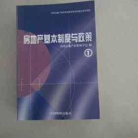 中国房地产估价师执业资格考试辅导教材(共五册)..