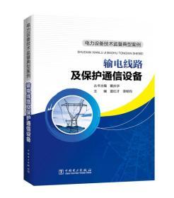 电力设备技术监督典型案例  输电线路及保护通信设备