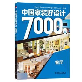 中国家装好设计7000例(第三季)客厅